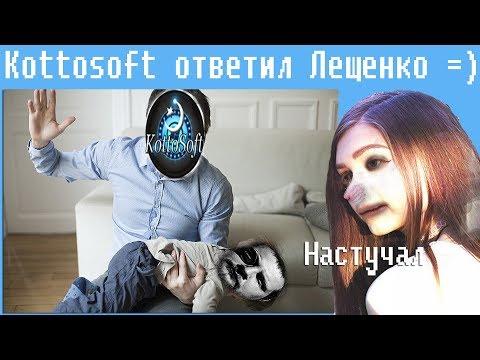Kottosoft ответил Лещенко =)