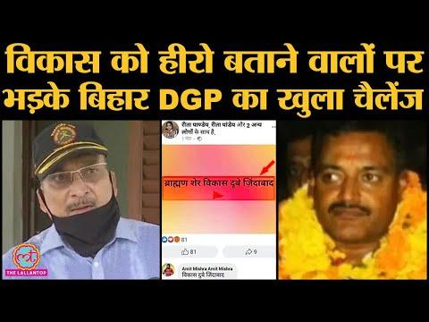 Kanpur Gangster Vikas dubey को Social media पर Hero बताने पर भड़के Bihar DGP ने बहुत सही बात कही है