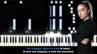 Мари Краймбрери - Мне так хорошо | Урок на пианино | Караоке