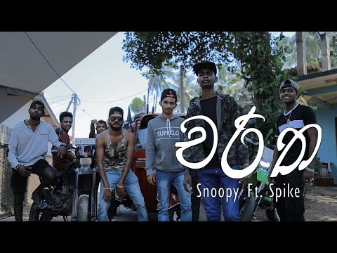 Charitha (චරිත) - Snoopy Ft. Spike [Official Music Video 2021] | MC Gang