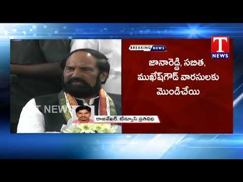 Congress Senior Leaders Serious on High Command Over Ticket Distribution  | T News