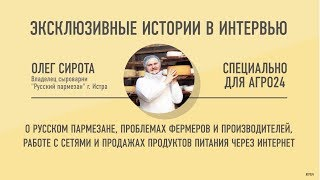 видео: Олег Сирота для АГРО24