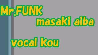 【洸の歌】Mr.FUNK masaki aiba 【歌ってみた】【ラップ】【カラオケ】