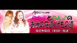 FM秋田 毎週木曜日18:00~絶賛放送中の番組 らん♀とらん♂の『お水の花...