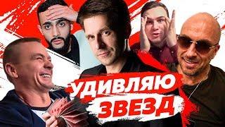 Реакции знаменитостей на фокусы Александра Муратаева