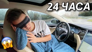 ЕДЕМ 24 ЧАСА на АВТОПИЛОТЕ ТЕСЛА ЧЕЛЛЕНДЖ / Tesla Autopilot For 24 Hours Straight!
