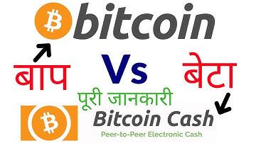 Bitcoin vs Bitcoin cash पूरी जानकारी Full Explain Difference By Internet Income HIndi/Urdu