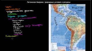 видео 1. Природные условия и ресурсы. Население