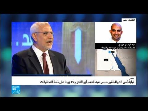 ما هي سبل الدفاع المتوفرة للدفاع عن عبد المنعم أبو الفتوح  - نشر قبل 2 ساعة