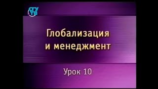 Урок 10. Современная Россия в мирохозяйственных связях: проблемы и перспективы