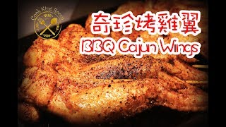 奇珍烤雞翼 (簡單派對小食) - BBQ Cajun Wings (Simply Party Tricks)
