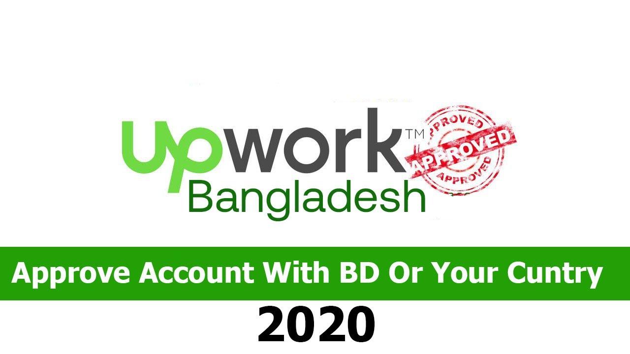 How to UpWork Account Approve with Bangladesh 2020 New. একাউন্ট এপ্রুভ করুন বাংলাদেশ থেকে নতুন ভিডিও