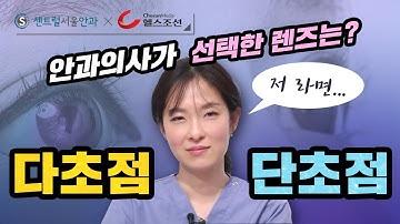 [동영상질병백과 | 백내장] 헬스조선과 센트럴서울안과가 함께 만드는 동영상 질병백과 | 닥터스TV