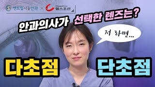 [동영상질병백과 | 백내장] 헬스조선과 센트럴서울안과가…