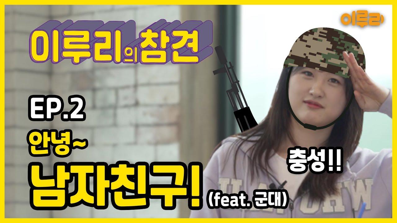 이루리의 고민 해결 토크쇼! '안녕 남자친구 (feat. 군대)' 💌이루리의 참견 EP.02💌