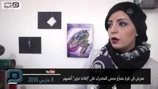 مصر العربية | معرض في غزة يشجّع مدمني المخدرات على