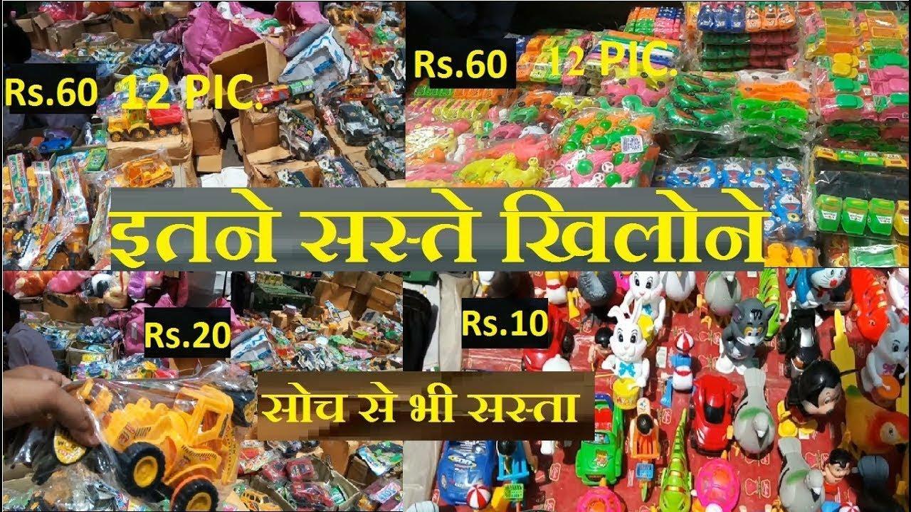 Cheapest Toy Market (Wholesale / Retail ) SADAR BAZAR DELHI