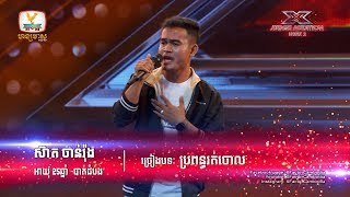 លោកគ្រូចេះច្រៀង 6 ភាសា - X Factor Cambodia - Judge Audition - Week 2