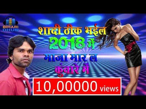 2018 धमाकेदार गीत हमार शादी हो जाइ 2018 में  || Hamar Shaadi Hoo Jai 2018 Mein || Ramesh Diwana