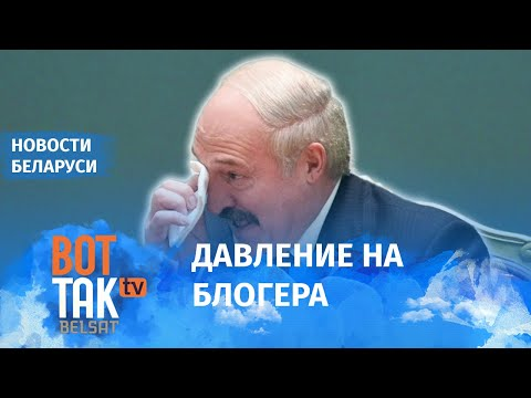 19-летний блогер, обидел Лукашенко и пообещал более острые выпуски