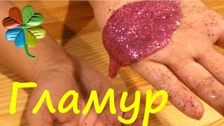 Как сделать Гламурный лизун за 1 минуту дома ♣Klementina Loom♣