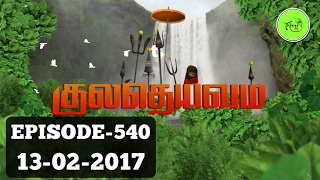 Kuladheivam SUN TV Episode - 540(13-02-17)