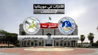 انشقاقات الأحزاب الموريتانية تهدد المشهد السياسي