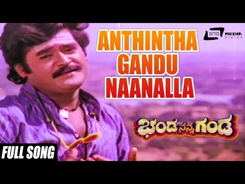 Banda Nanna Ganda- ಭಂಡ ನನ್ನ ಗಂಡ|Anthintha Gandu Naanalla|FEAT. Jaggesh,Priyanka