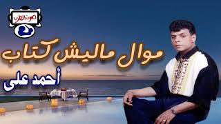 أحمد على موال ماليش كتاب