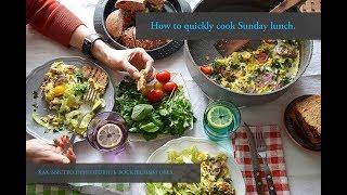 How to quickly cook Sunday lunch / Как быстро приготовить обед #delicious #healthy #food