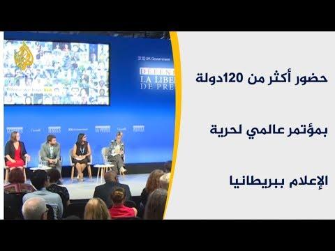بريطانيا تستضيف مؤتمرا دوليا لحماية حرية الصحافة في العالم  - 00:53-2019 / 7 / 11