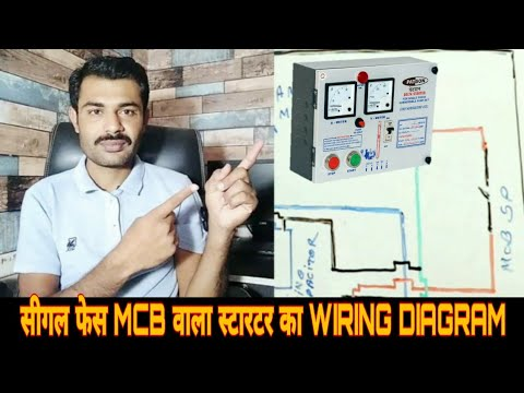 Single Phase Submersible Mcb Type Starter Wiring Diagram स गल फ स म टर Mcb Type सट टर क ड यग र म Youtube