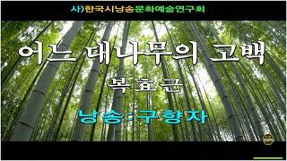 [제작_(사)한국시낭송문화예술연구회]-  어느 대나무의…