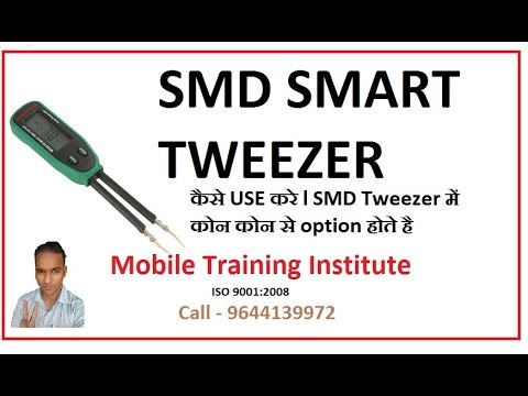 Smart Tweezers Meter के बारे में जानिये  l How to use function and Check component l  Review