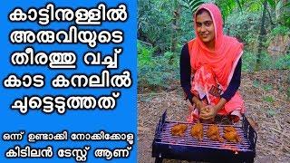 Kerala Style Naadan Kada (Quail) Fry | കാട്ടിനുള്ളിലെ കാട്ടരുവിയുടെ തീരത്ത് കനലിൽ ചുട്ട കാട