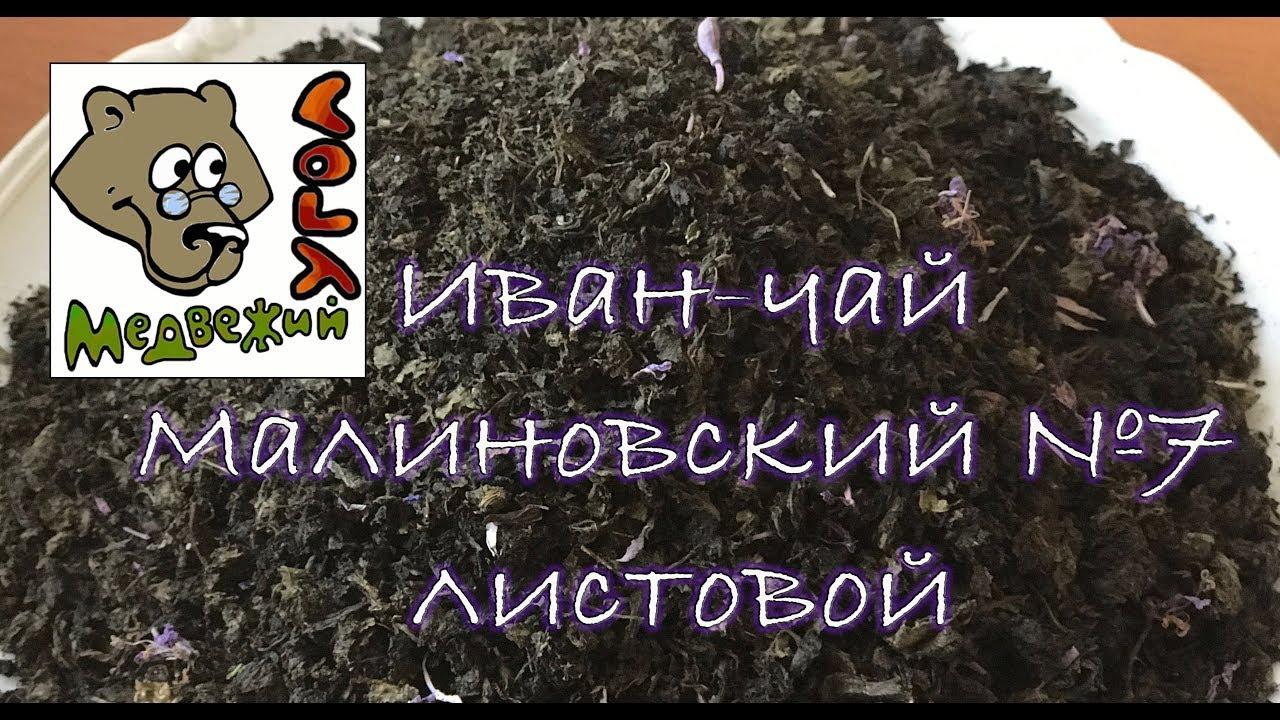 Иван-чай Малиновский № 2 ГРАНУЛИРОВАННЫЙ - YouTube