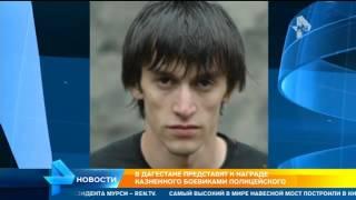 Полицейского из Дагестана, которого расстреляли бандиты представят к государственной награде(Официальный сайт: http://ren.tv/ Сообщество в Facebook: https://www.facebook.com/rentvchannel Сообщество в VK: https://vk.com/rentvchannel ..., 2016-09-12T14:49:44.000Z)
