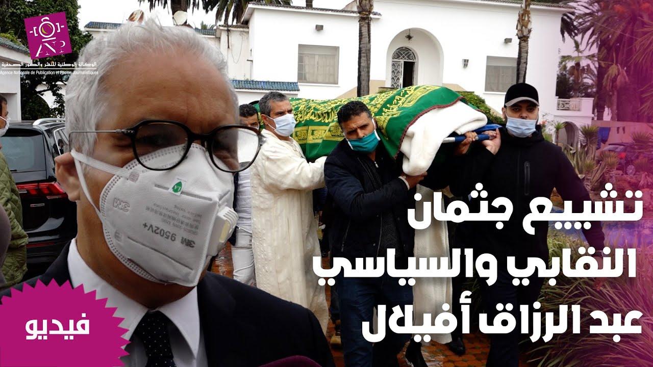 مقبرة الشهداء: تشييع جثمان النقابي والسياسي عبد الرزاق أفيلال