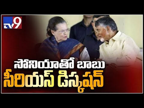 Chandrababu meeting ends with Sonia Gandhi - TV9
