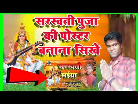 Saraswati Puja Ka Poster Kaise Banaye