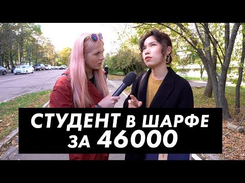 Во что одеты студенты МГУ / Луи Вагон