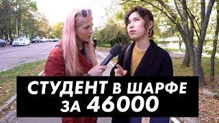 Студент из МГУ в шарфе за 46000 / Луи Вагон