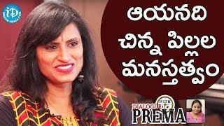 ఆయనది చిన్న పిల్లల మనస్తత్వం - Singer Kousalya | Dialogue With Prema | Celebration Of Life
