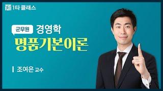 군무원 경영학 《제4강》 명품기본이론 [회계학②] 조여…