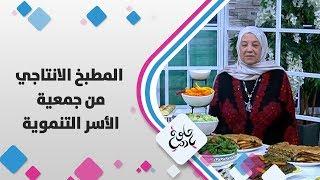 ميسر السعدي - المطبخ الانتاجي من جمعية الأسر التنموية