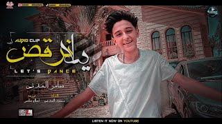 مهرجان يلا نرقص ونغني (هاتلي موزه وال BM ) غناء سامر المدني - توزيع اسلام ساسو - كلمات محمد المدني