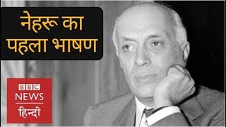 Jawahar Lal Nehru's First and other Hindi Speeches after India got Freedom (BBC Hindi)