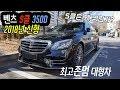 2018 벤츠S 신형 350D 시승! 대형차의 황제 S클