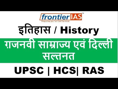Indian History: Ghaznavids and Delhi Sultanate (Part-1) Explained in Hindi  UPSC | PCS