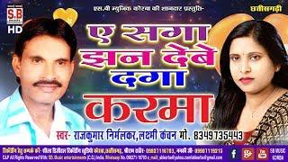 राजकुमार निर्मलकर-लक्ष्मी कंचन Cg Karma Geet-ए सगा झन देबे देगा A saga jhan debe daga-laxmi Kanchan